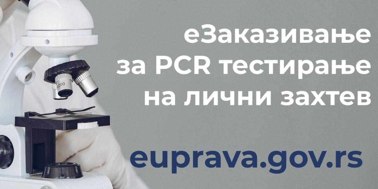 Електронско заказивање за PCR тестирање на лични захтев