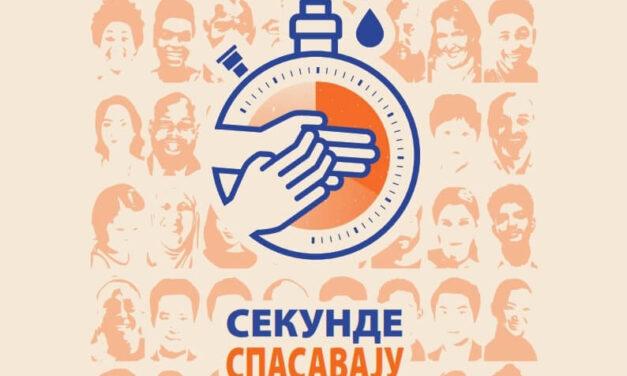 Светски дан хигијене руку у здравственим установама – 5. мај